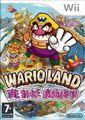 Wario Land, The Shake Dimension